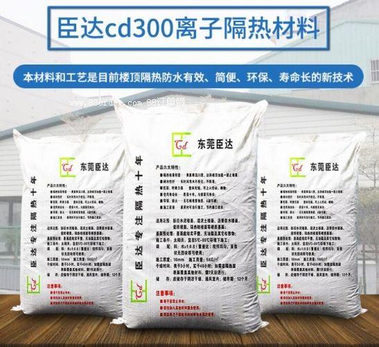 厂家生产混凝土楼面专用离子隔热cd300环保质轻离子隔热材