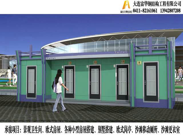 内蒙古移动厕所,生态景区卫生间