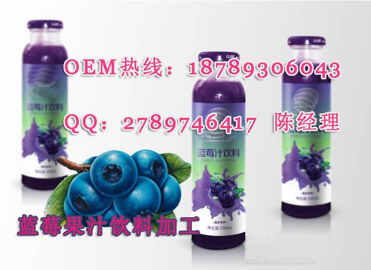 蓝莓果汁饮料加工,30ml树莓饮品贴牌