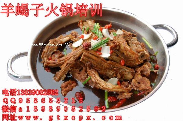 我想学做羊白菜骨头牛火锅排骨蝎子火锅葱面图片