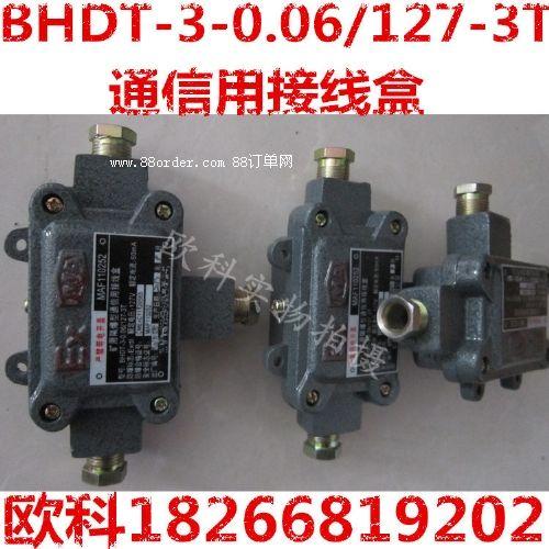 通信电缆接线盒 bhdt系列隔爆型通信电缆接线盒