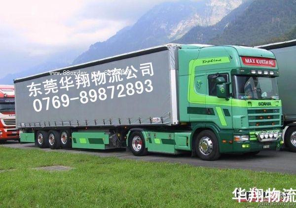 东莞东坑到杭州台州温州宁波义乌物流.托运公司-东莞