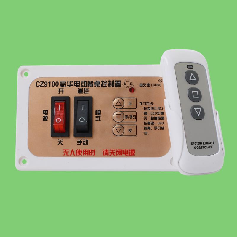 cz9100电动餐桌遥控器 电机控制器 220v正反转带面板